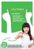 대한치과의사협회 홍보물