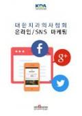 대한치과의사협회 온라인마케팅